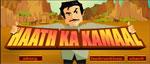 бойни игра Haath Ka Kamaal