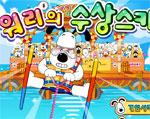 фънски игра Куче на водни ски
